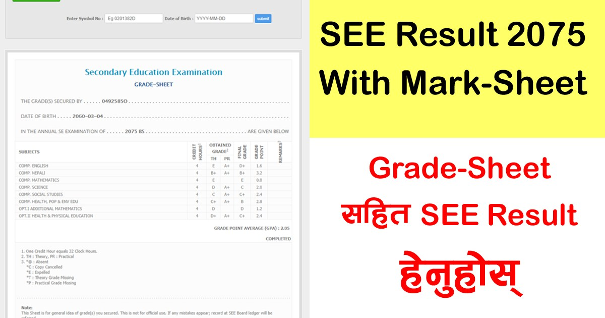 SEE Result 2075 With Grade-Sheet - Sajilo Sanjal