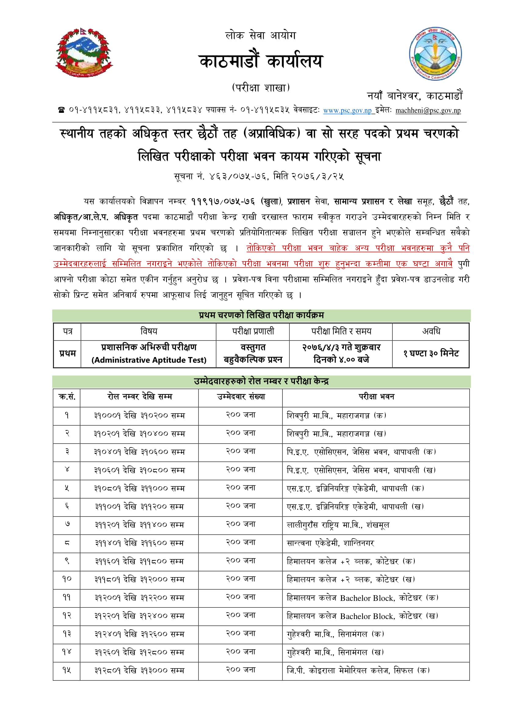 Lok Sewa Aayog Exam center 4th,  PSC Exam Center 4th,  Lok Sewa Exam Center 4th, Lok Sewa Aayog Exam center 4th 2076,  PSC Exam Center 4th 2076, Lok Sewa Exam Center 4th 2076, Lok Sewa Aayog Exam center 5th,  PSC Exam Center 5th,  Lok Sewa Exam Center 5th, Lok Sewa Aayog Exam center 5th 2076,  PSC Exam Center 5th 2076, Lok Sewa Exam Center 5th 2076, Lok Sewa Aayog Exam center 6th,  PSC Exam Center 6th,  Lok Sewa Exam Center 6th, Lok Sewa Aayog Exam center 6th 2076,  PSC Exam Center 6th 2076, Lok Sewa Exam Center 6th 2076, Lok Sewa Aayog Exam center Prasa,  PSC Exam Center Prasa,  Lok Sewa Exam Center Prasa, Lok Sewa Aayog Exam center Prasa 2076,  PSC Exam Center Prasa 2076, Lok Sewa Exam Center Prasa 2076, Lok Sewa Aayog Exam center  ,  PSC Exam Center  ,  Lok Sewa Exam Center  ,     Lok Sewa Aayog Exam center 4th,  PSC Exam Center 4th,  Lok Sewa Exam Center 4th, Lok Sewa Aayog Exam center 4th 2076,  PSC Exam Center 4th 2076, Lok Sewa Exam Center 4th 2076, Lok Sewa Aayog Exam center 5th,  PSC Exam Center 5th,  Lok Sewa Exam Center 5th, Lok Sewa Aayog Exam center 5th 2076,  PSC Exam Center 5th 2076, Lok Sewa Exam Center 5th 2076, Lok Sewa Aayog Exam center 6th,  PSC Exam Center 6th,  Lok Sewa Exam Center 6th, Lok Sewa Aayog Exam center 6th 2076,  PSC Exam Center 6th 2076, Lok Sewa Exam Center 6th 2076, Lok Sewa Aayog Exam center Prasa,  PSC Exam Center Prasa,  Lok Sewa Exam Center Prasa, Lok Sewa Aayog Exam center Prasa 2076,  PSC Exam Center Prasa 2076, Lok Sewa Exam Center Prasa 2076, Lok Sewa Aayog Exam center  ,  PSC Exam Center  ,  Lok Sewa Exam Center  ,