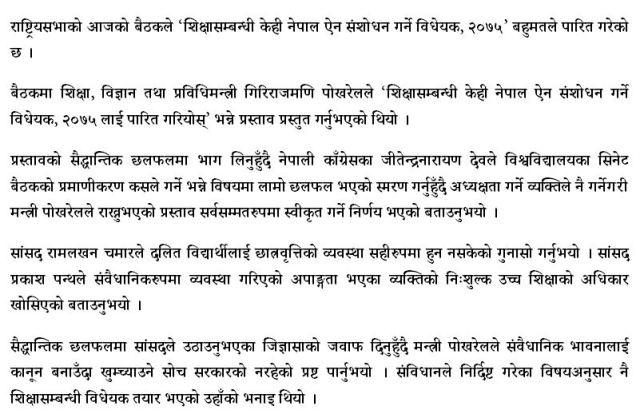 edukhabar, edukhabar Nepal, Nepal edukhabar, edukhabar.com, edukhabar.com Nepal, edukhabar Nepal.com, education khabar Nepal, education pati, education pati Nepal, nepali khabar,