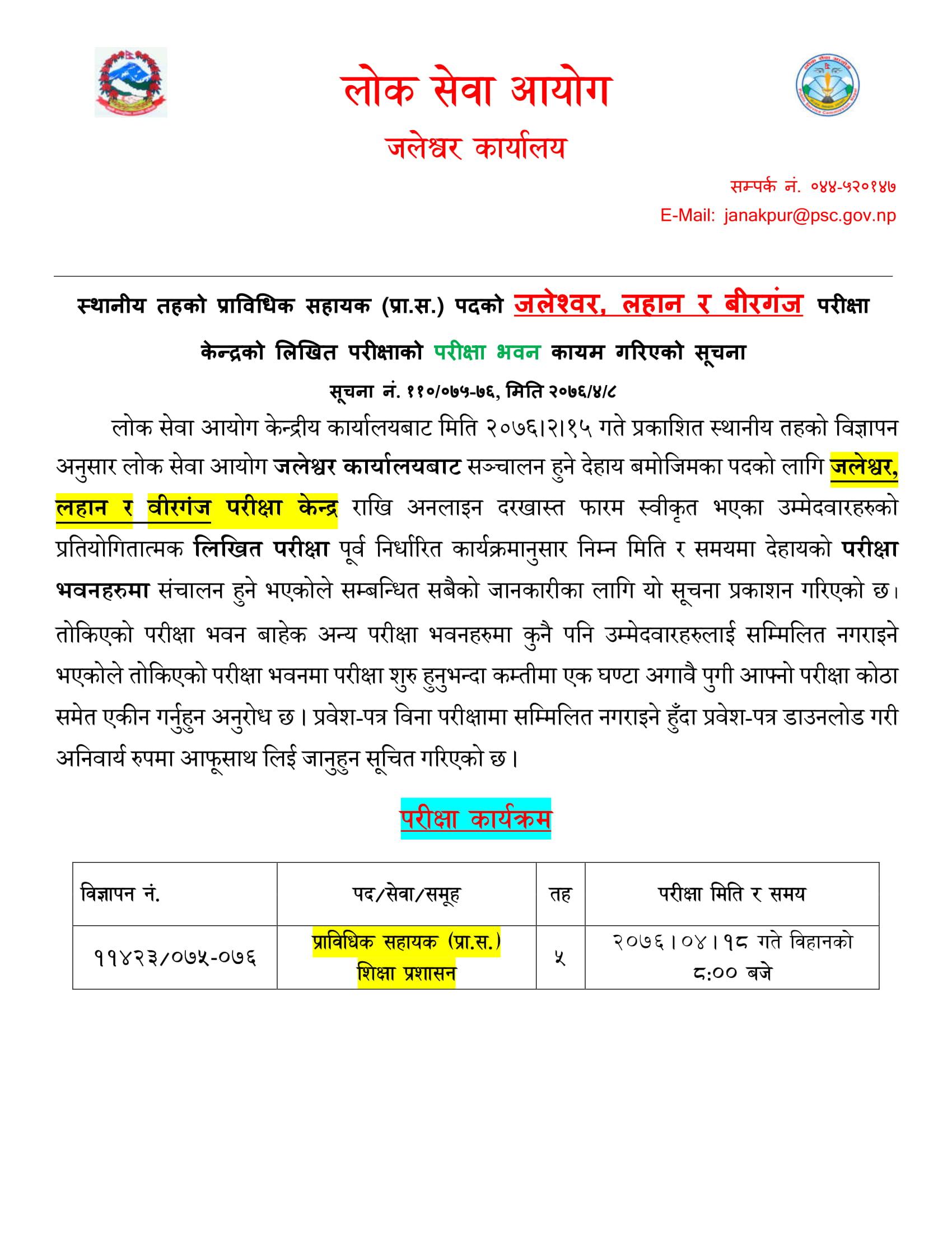 Lok Sewa Aayog Prabidhik Sahayak Exam Center 2076 exam center view. Lok Sewa Aayog Prabidhik Sahayak Exam Center 2076 has published. Lok Sewa Aayog Prasa Exam Center 2076 exam center view. Lok Sewa Aayog Prasa Exam Center 2076 has published. Lok Sewa Aayog Prabidhik Sahayak Exam Center 2076, Lok Sewa Aayog Prabidhik Sahayak Exam Center, Prabidhik Sahayak Exam Center Khotang, Prabidhik Sahayak Exam Center Pokhara, Prabidhik Sahayak Exam Center Kathmandu, Prabidhik Sahayak Exam Center Butawal, Prabidhik Sahayak Exam Center Kathmandu, Prabidhik Sahayak Exam Center Dhnakuta, Prabidhik Sahayak Exam Center Jaleshwar, Prabidhik Sahayak Exam Center Dipayal, Prabidhik Sahayak Exam Center dang, Prabidhik Sahayak Exam Center Hetauda, Prabidhik Sahayak Exam Center Jumla, Prabidhik Sahayak Exam Center Dhankuta,Lok Sewa Prabidhik Sahayak Exam Center Khotang, Lok Sewa Prabidhik Sahayak Exam Center Pokhara, Lok Sewa Prabidhik Sahayak Exam Center Kathmandu, Lok Sewa Prabidhik Sahayak Exam Center Butawal, Lok Sewa Prabidhik Sahayak Exam Center Kathmandu, Lok Sewa Prabidhik Sahayak Exam Center Dhnakuta, Lok Sewa Prabidhik Sahayak Exam Center Jaleshwar, Lok Sewa Prabidhik Sahayak Exam Center Dipayal, Lok Sewa Prabidhik Sahayak Exam Center dang, Lok Sewa Prabidhik Sahayak Exam Center Hetauda, Lok Sewa Prabidhik Sahayak Exam Center Jumla,Lok Sewa Prabidhik Sahayak Exam Center Dhankuta,Butawal Prabidhik Sahayak 5th Level exam center, Butawal Prabidhik Sahayak 5th Level exam center, Lok Sewa Aayog Prsa Exam Center 2076, Lok Sewa Aayog Prsa Exam Center, Prsa Exam Center Khotang, Prsa Exam Center Pokhara, Prsa Exam Center Kathmandu, Prsa Exam Center Butawal, Prsa Exam Center Kathmandu, Prsa Exam Center Dhnakuta, Prsa Exam Center Jaleshwar, Prsa Exam Center Dipayal, Prsa Exam Center dang, Prsa Exam Center Hetauda, Prsa Exam Center Jumla, Prsa Exam Center Dhankuta,Lok Sewa Prsa Exam Center Khotang, Lok Sewa Prsa Exam Center Pokhara, Lok Sewa Prsa Exam Center Kathmandu, Lok Sewa Prsa Exam Cente