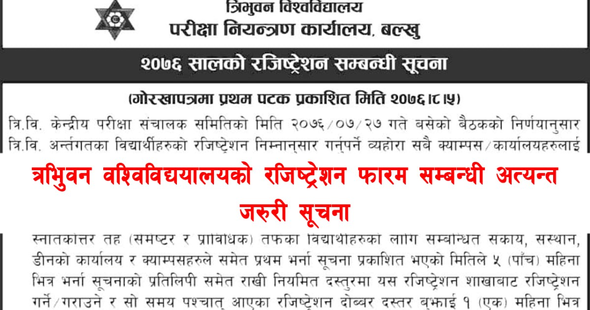 4 Years BBS Fourth Year Result 2076 with Mark-sheet The understudies of 4 Years BBS Fourth Year Result 2076 will go for 45 days educating in the auxiliary schools. Fundamentally this is much the same as the educators preparing. It is on the grounds that as per the present arrangement of Nepal government just the hopefuls holding the single guy of training degree can apply for the instructing permit. So also the general population having the instructing permit can apply for Teacher Service Commission opening for work BA, BBS, B.Ed and B.Sc Second Year Examination Routine Tribhuvan University, Examination Controller Office, Balkhu has published Exam Routine for 3 Years Bachelor level (BA, B.Sc, BBS and B.Ed) and 4 Years BBS, B .Ed., and B. Sc. Second Years exam routine. This examination will start from 2076 Shrawan 15. This routine is applicable for regular as well as private students (both full as well as partial).