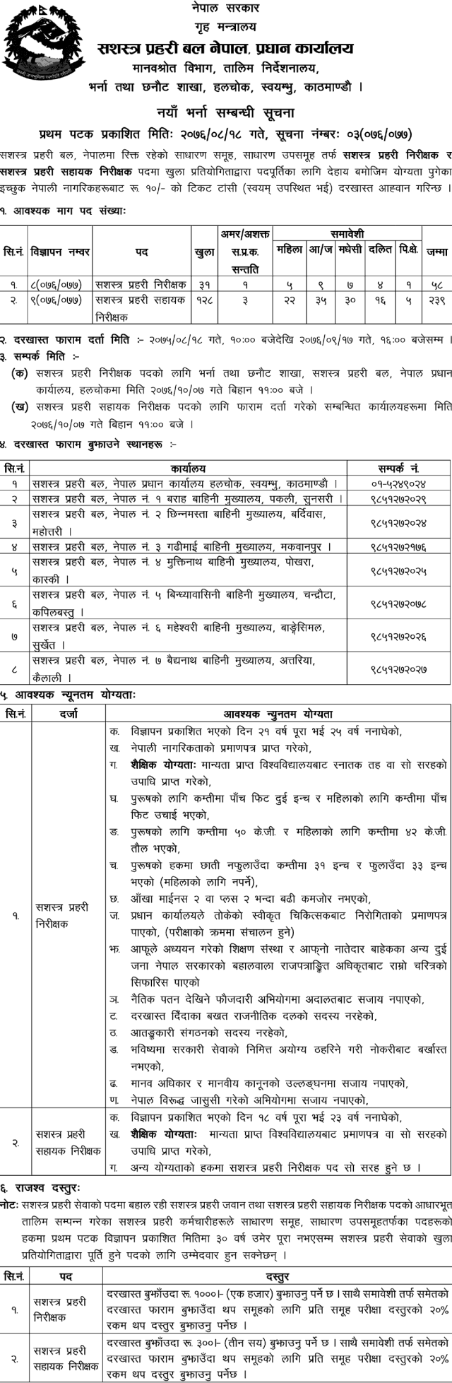 AFP Nepal Published Armed Police Force vacancy notice police inspector and Armed Police Assistant Inspector. The Armed Police Force (AFP) of Nepal is a paramilitary land force tasked with counter-insurgency operations in Nepal. recruitment by open competition in the posts of the Armed Police Force job vacancy. The following qualified interested Nepalese citizens are requested to apply. Armed Police Inspector - 58 Armed Police Assistant Inspector - 239 Application Form Registration Date: - 2076/08/18 to 2076/09/17, (10 and to 4 pm) View Armed Police Force vacancy below notice and check the APF official website Armed Police Force, Nepal