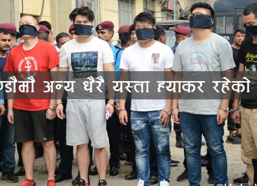 Nepal Police 96 Chinese nationals arrested