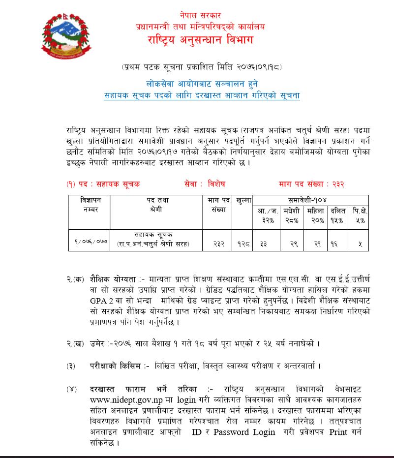 Rashtriya Anusandhan Bibhag Vacancy Notice