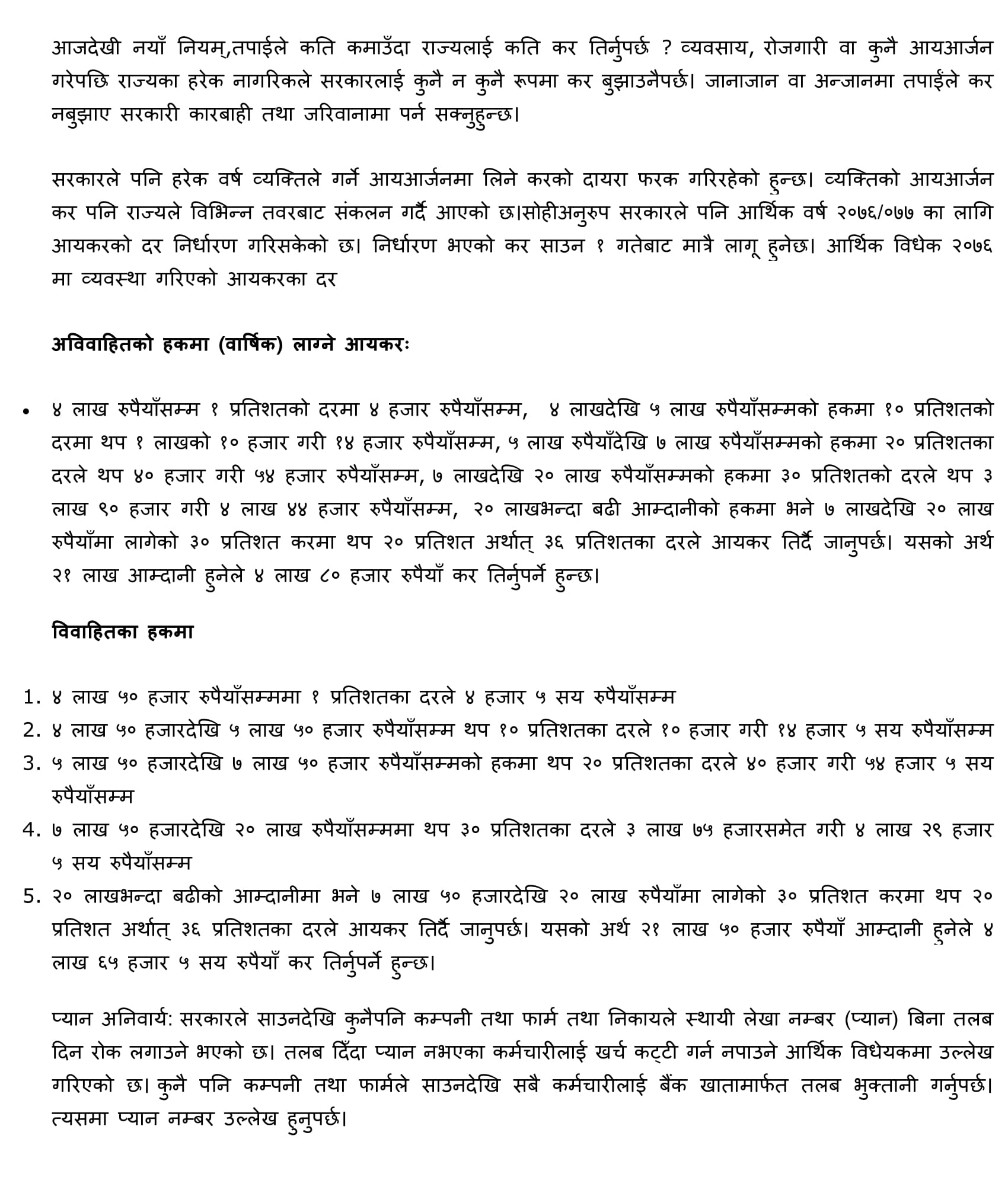 Nowadays the new rule, how much tax should you pay the state for how much you earn? Every citizen of the state must submit taxes to the government in some way after doing business, employment or any income. Deliberately or unintentionally, you may incur government proceedings and penalties without paying taxes.