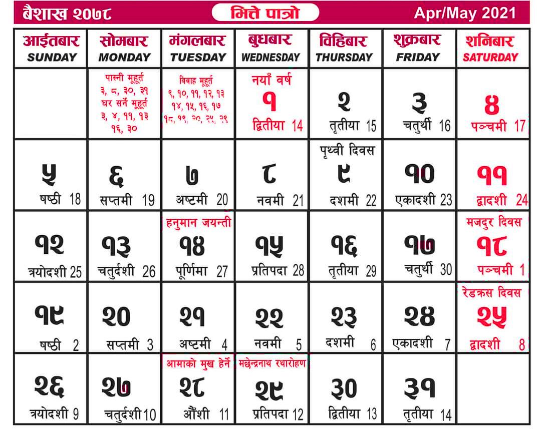 Nepali Calendar 2022.Nepali Calendar 2078 Nepali Patro Sajilo Sanjal