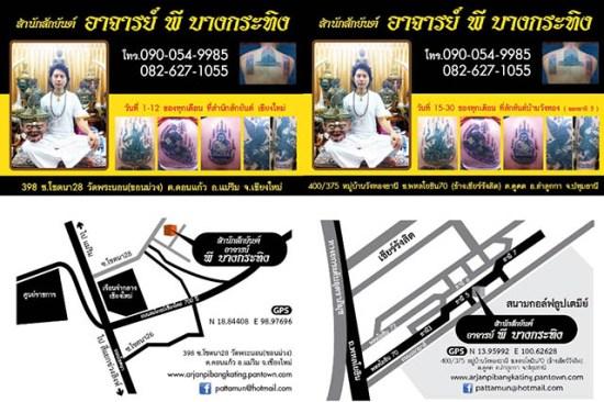 Ajarn Pi Bang Grating - Chiang Mai