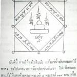 Yant Long Bai Bua - Lotus Leaf Yantra