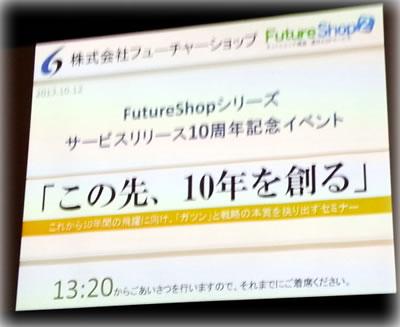 FS-2フューチャーショップ10周年記念イベント