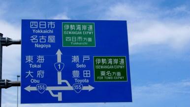 名古屋高速ワケワカラン