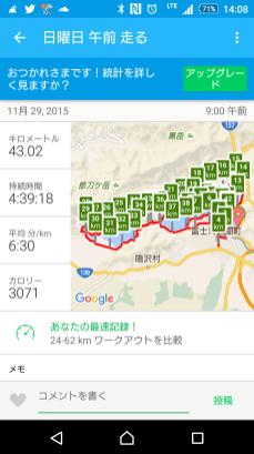 Screenshot_2015-11-29-14-08-20