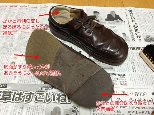 140606靴磨き07