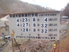 150422山室川工事看板