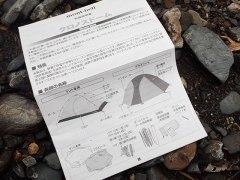 160610横川川テント説明書01