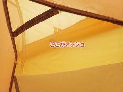 160610横川川テントレビュー04
