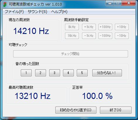 160828可聴域アプリ06