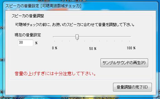 160828可聴域アプリ01