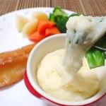 伸び〜るポテトサラダ?|アリゴの作り方