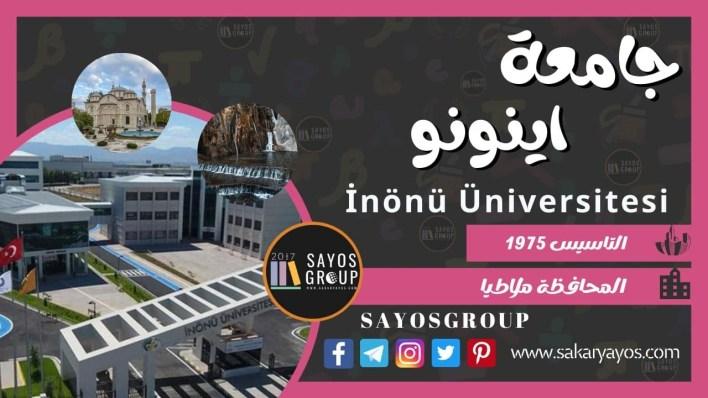 جامعة اينونو | İnönü Üniversitesi