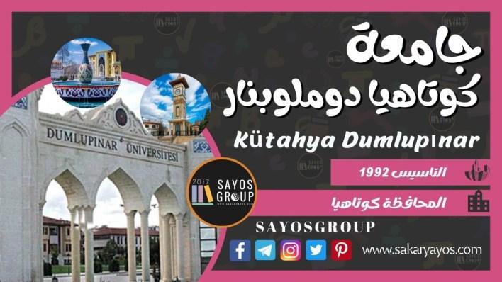 جامعة كوتاهيا دوملوبنار |Kütahya Dumlupınar Üniversitesi