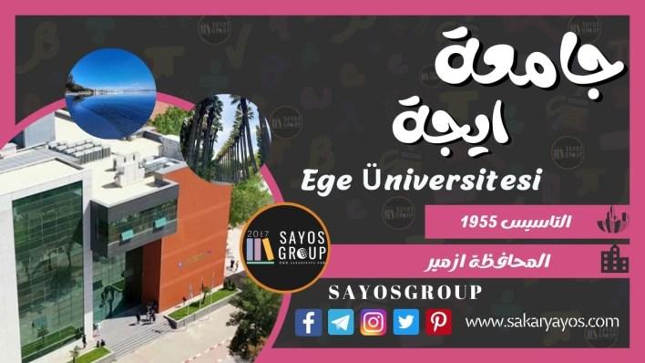 جامعة ايجة |  Ege Üniversitesi