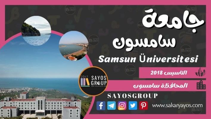 جامعة سامسون   Samsun Üniversitesi