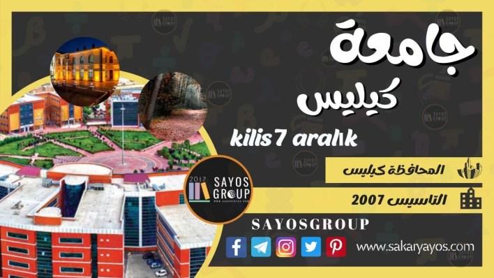 جامعة كيليس 7 ارالك   Kilis 7 Aralık Üniversitesi