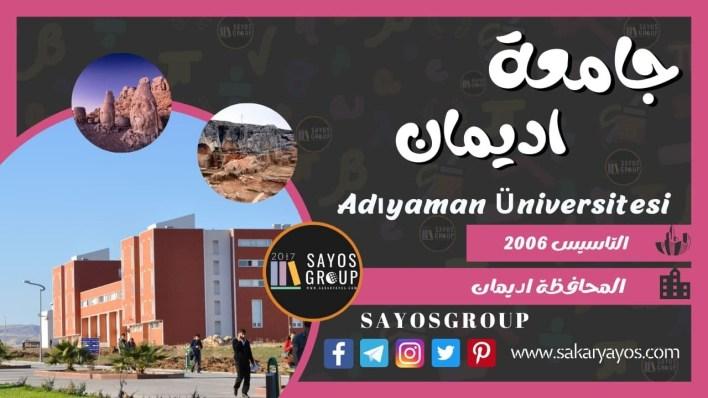 جامعة اديمان | Adıyaman Üniversitesi