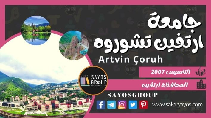 جامعة ارتفين تشوروه | Artvin Çoruh Üniversitesi
