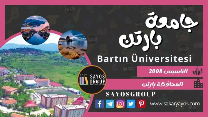 جامعة بارتن | Bartın Üniversitesi