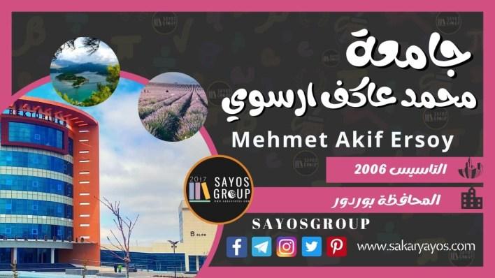 جامعة محمد عاكف ارسوي   Mehmet Akif Ersoy Üniversitesi