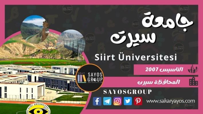 جامعة سيرت | Siirt Üniversitesi