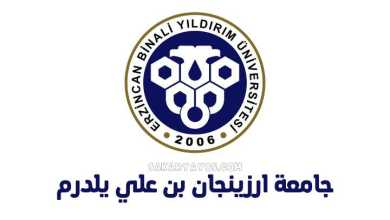 جامعة ارزينجان بن علي يلدرم | Erzincan Binali Yıldırım Üniversitesi
