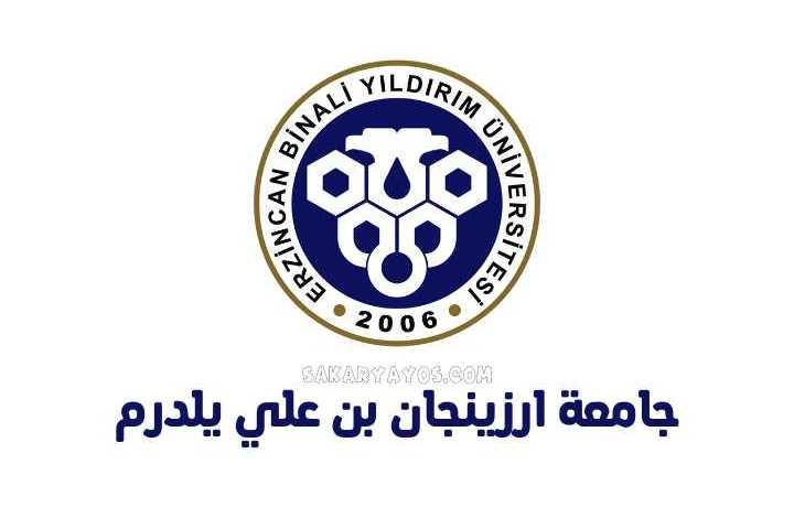 جامعة ارزينجان بن علي يلدرم   Erzincan Binali Yıldırım Üniversitesi