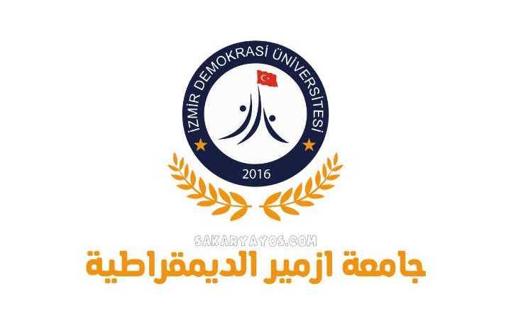 جامعة ازمير الديمقراطية | İZMİR DEMOKRASİ Üniversitesi
