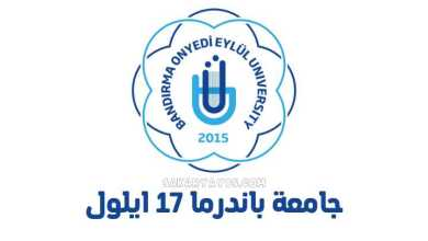 جامعة باندرما 17 ايلول | Bandırma Onyedi Eylül Üniversitesi