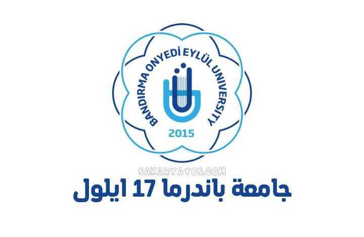 جامعة باندرما 17 ايلول   Bandırma Onyedi Eylül Üniversitesi