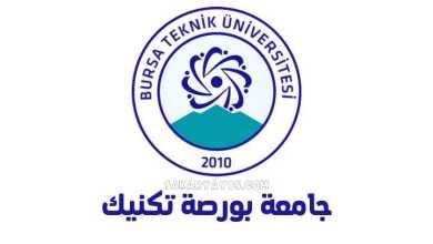 جامعة بورصة تكنيك | Bursa Teknik Üniversitesi