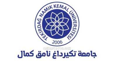 جامعة تكيرداغ نامق كمال | Tekirdağ Namık Kemal Üniversitesi