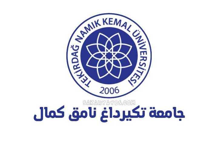 جامعة تكيرداغ نامق كمال   Tekirdağ Namık Kemal Üniversitesi