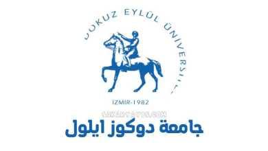 جامعة دوكوز ايلول | Dokuz Eylül Üniversitesi