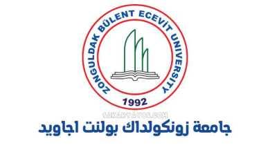 جامعة زونكولداك بولنت اجاويد | Zonguldak Bülent Ecevit Üniversitesi