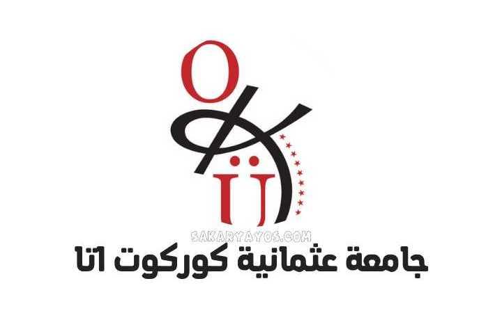 جامعة عثمانية كوركوت اتا   Osmaniye Korkut Ata Üniversitesi