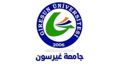جامعة غيرسون | Giresun Üniversitesi