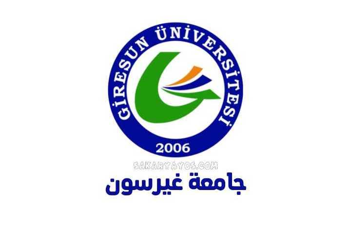 جامعة غيرسون   Giresun Üniversitesi