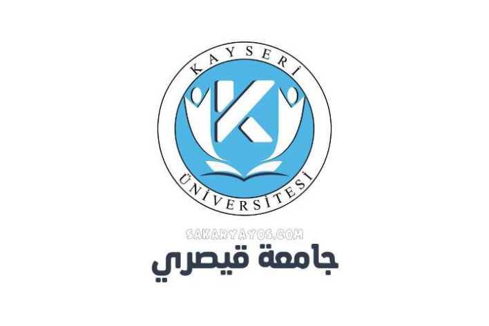 جامعة قيصري | Kayseri Üniversitesi