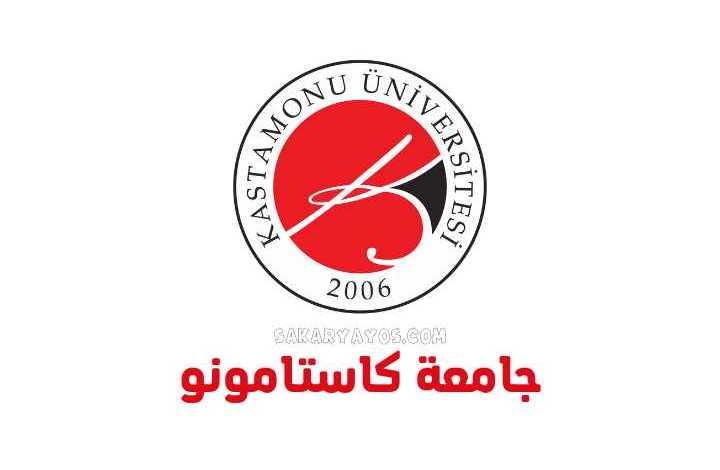 جامعة كاستامونو  Kastamonu Üniversitesi