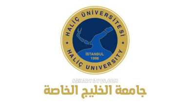 جامعة الخليج - Haliç Üniversitesi