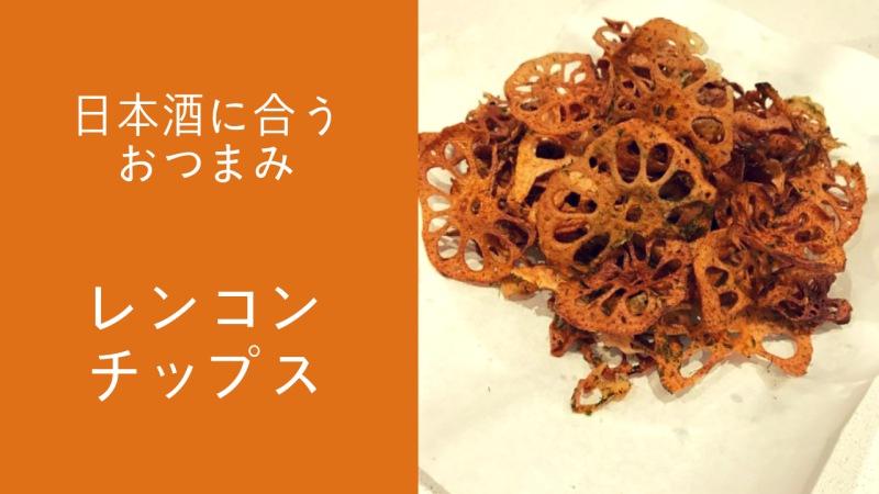 日本酒にあうおつまみレシピレンコンチップスの画像