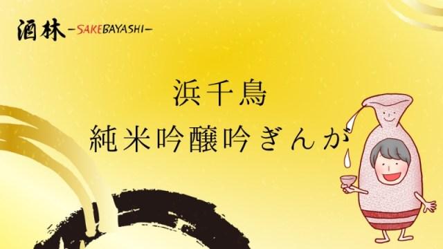 岩手県の日本酒浜千鳥純米吟醸吟ぎんがの画像